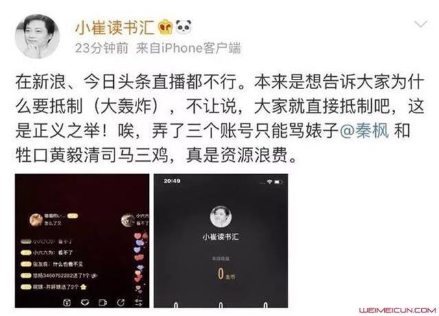 崔永元的微博怎么了崔永元进驻今日头条三天涨粉600万_新凤凰彩票