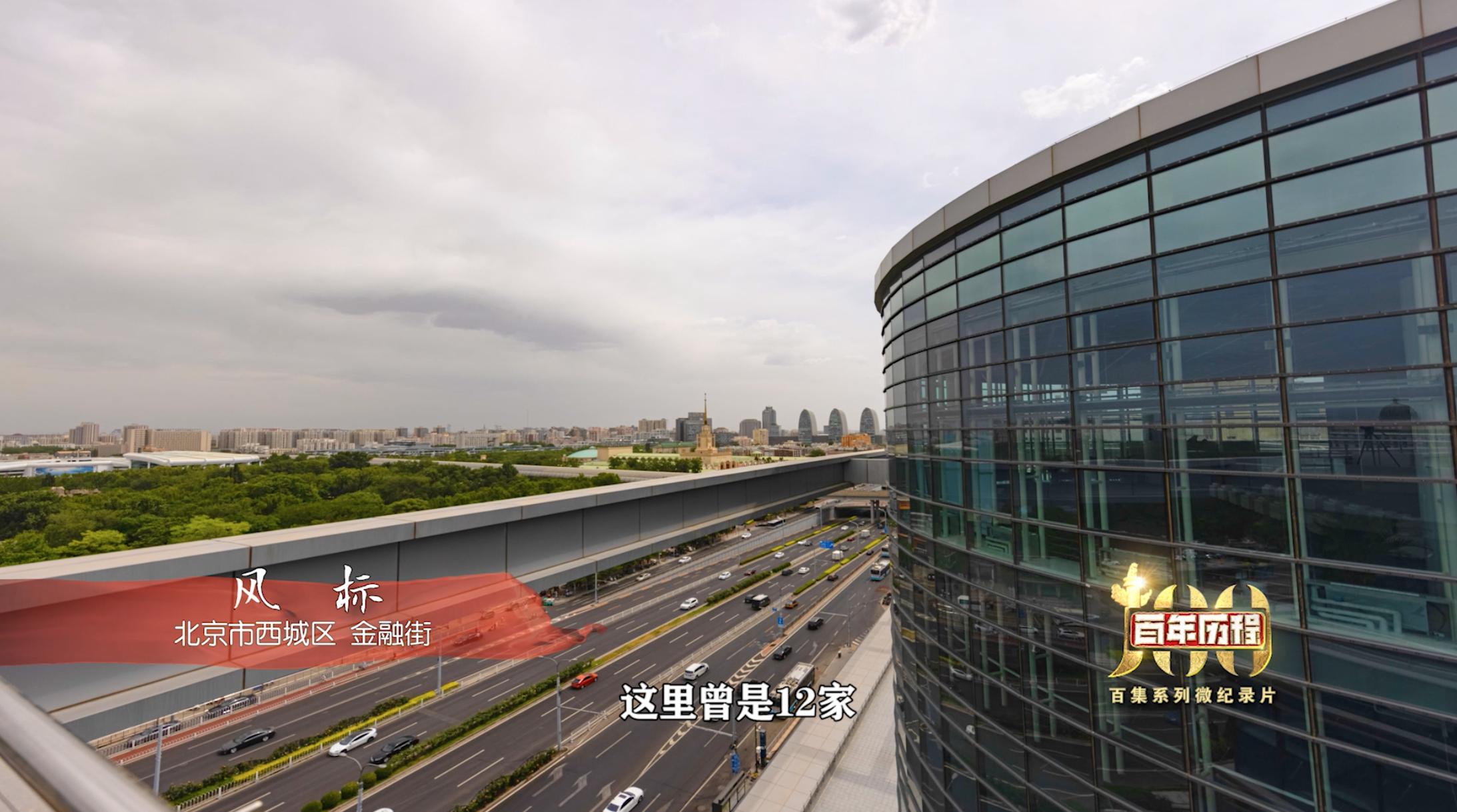 《百年历程》北京市西城区-金融街-风标