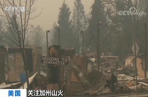 加州山火预计月底可完全扑灭 起火原因仍在调查中