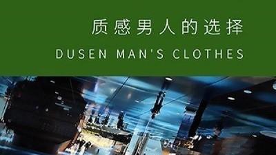 意大利经典品牌佐登马丁 创造新一代成功男人的风格