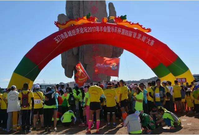 """玉门第四届漂流文化旅游节暨""""骑、跑、漂""""穿越赤金峡大赛圆"""