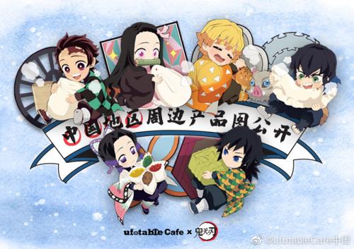 鬼灭之刃主题店!ufotableCafe上海店正式开业,预约通道开启!