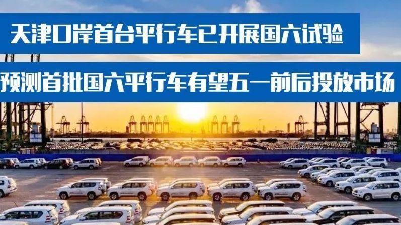 天津口岸首台平行车开展国六试验!国六平行车有望五一前后投放市场