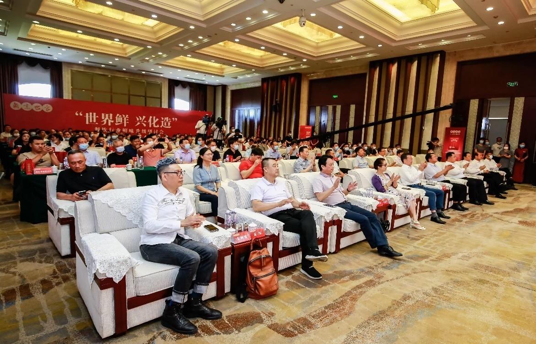 """""""世界鲜 兴化造""""助力中国餐饮行业鲜味升级研讨会圆满举行"""