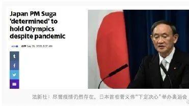 担任日本首相以来首次国际演讲,菅义伟:日本下定决心明年办奥运
