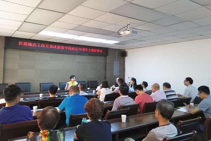 民建南充顺庆工商支部举行庆祝建国7