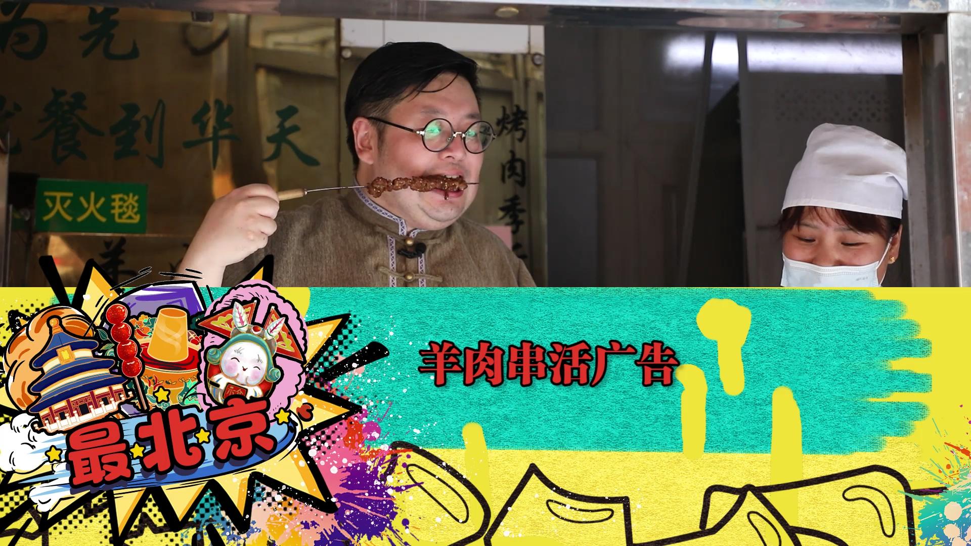 《最北京》羊肉串活广告