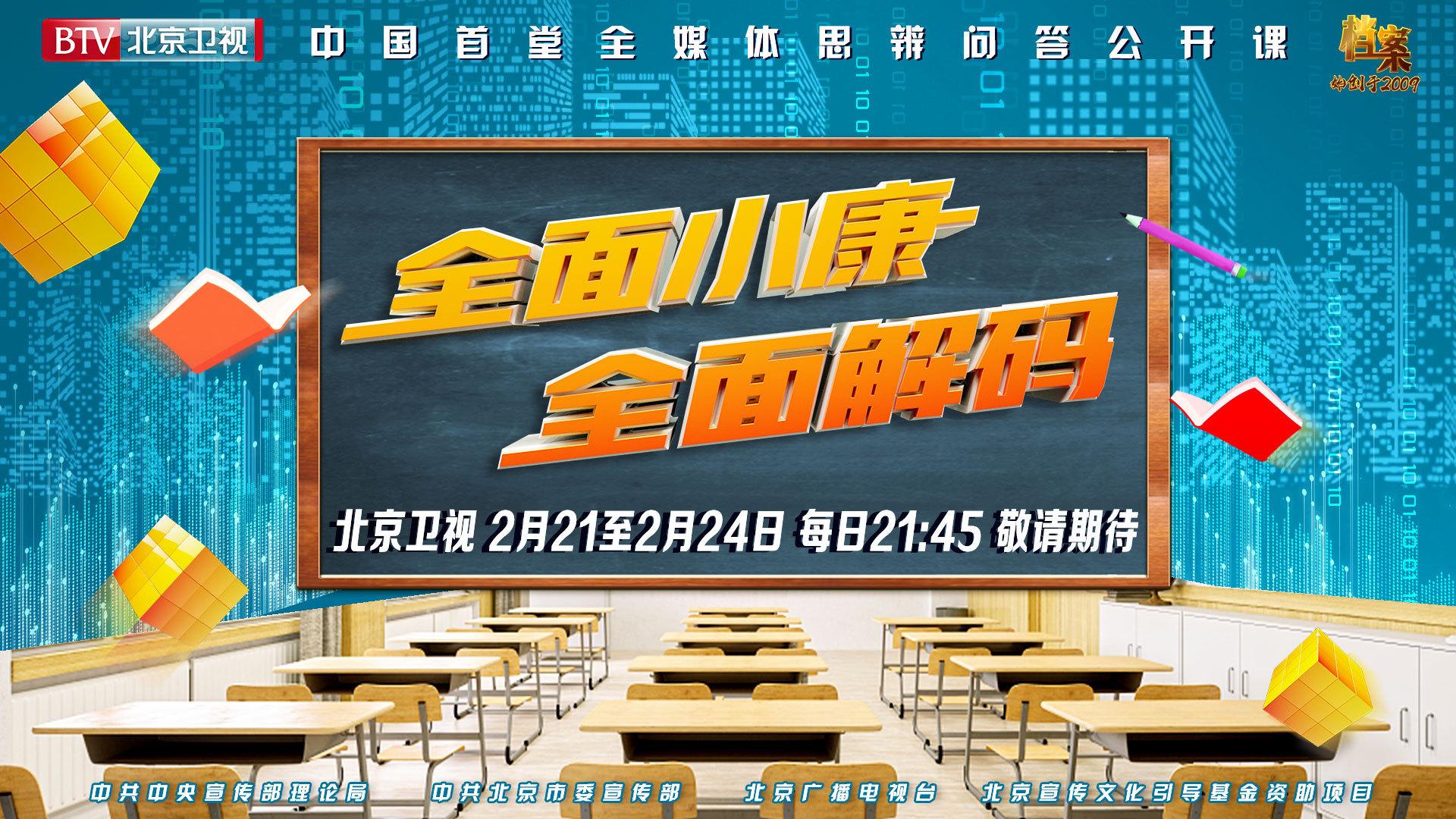 《全面小康 全面解码》北京卫视继续热播