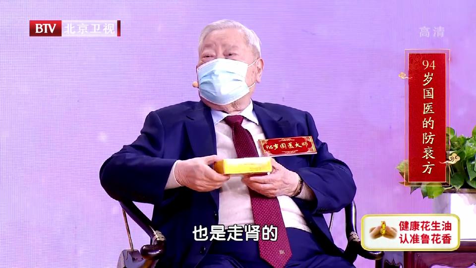 """94岁国医大师许老耳聪目明,带来他吃了十几年的""""防衰方"""""""