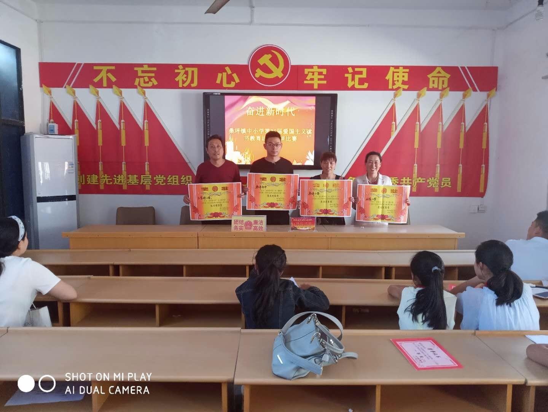 西峡县桑坪镇中心校 举行第26届爱国主义教育读书演讲比赛