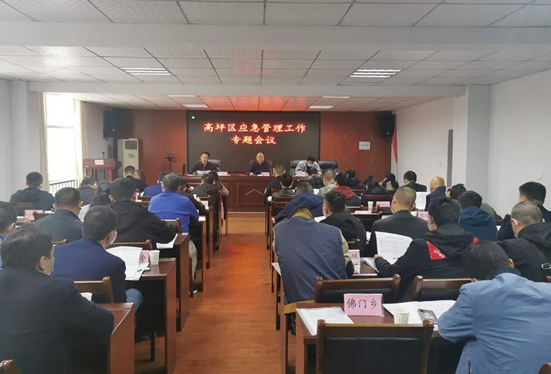 四川高坪:召开应急管理工作专题会议
