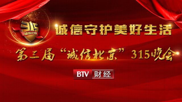 """诚信守护美好生活 BTV北京""""315""""诚信晚会"""