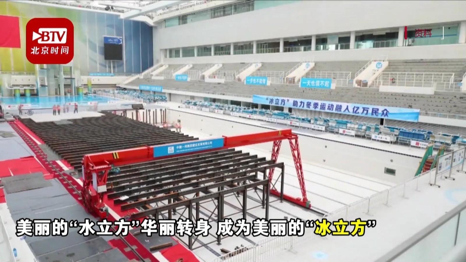 """国家游泳中心""""水立方""""改造工程完工"""