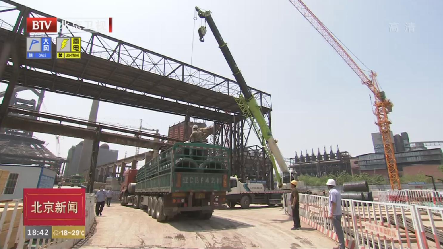 北京:首钢园区揭秘未来场景