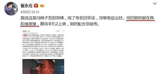 冯小刚怒斥造谣者崔永元发文回应这11字让人瑟瑟发抖_凤凰彩票平