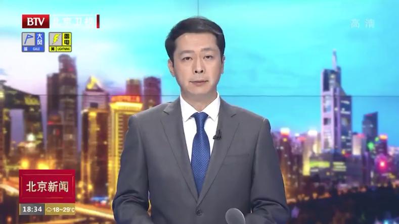 6月1日8时北京全市上汛 陈吉宁签发上汛令
