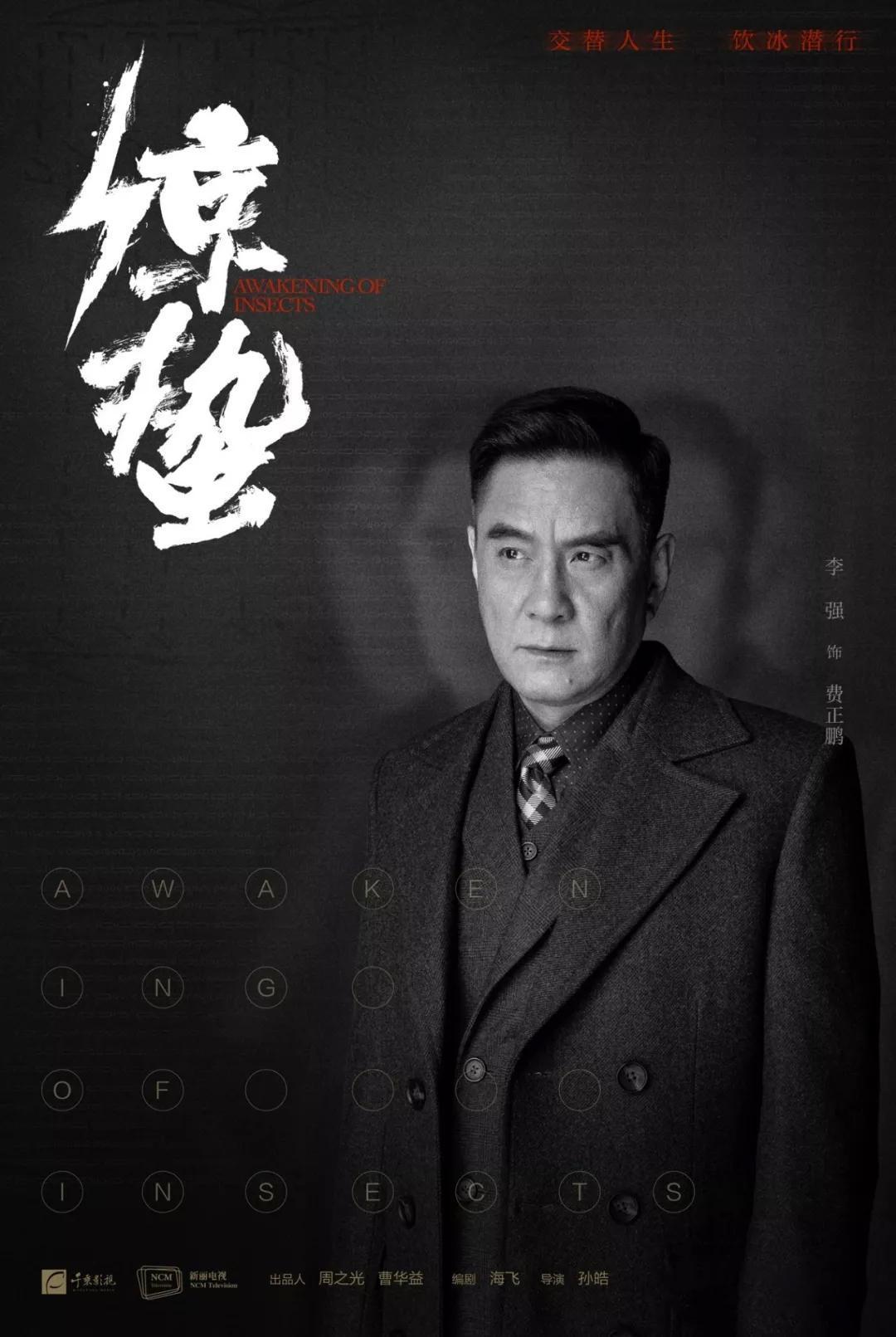 《惊蛰》转战横店 张若昀王鸥扭转局势