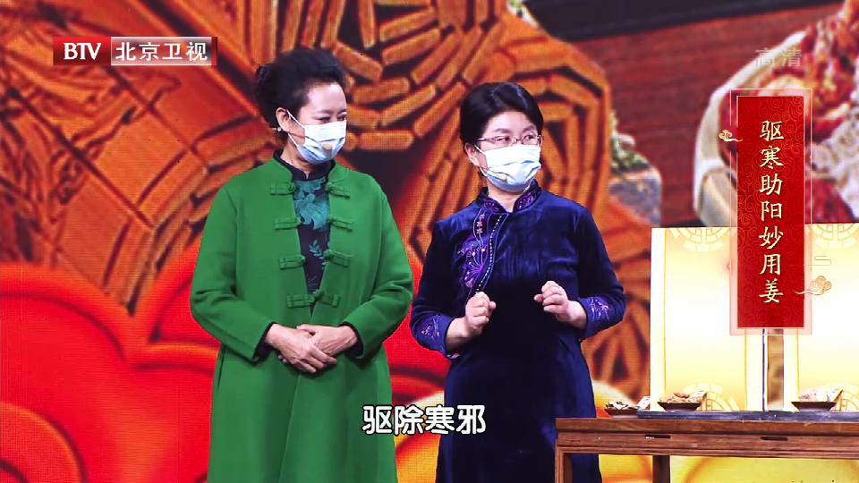 北京中医药大学专家带来驱寒助阳的药膳