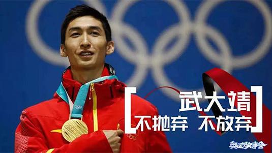 《奥运故事会》不抛弃 不放弃——武大靖的故事