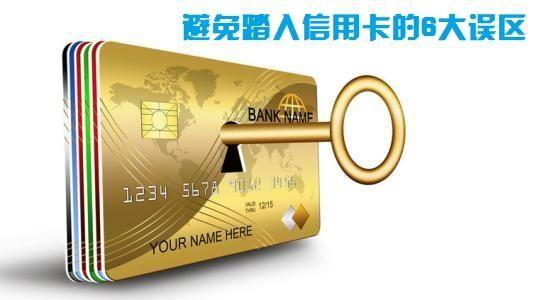 有信用卡的必看!避免踏入信用卡的6大误区!
