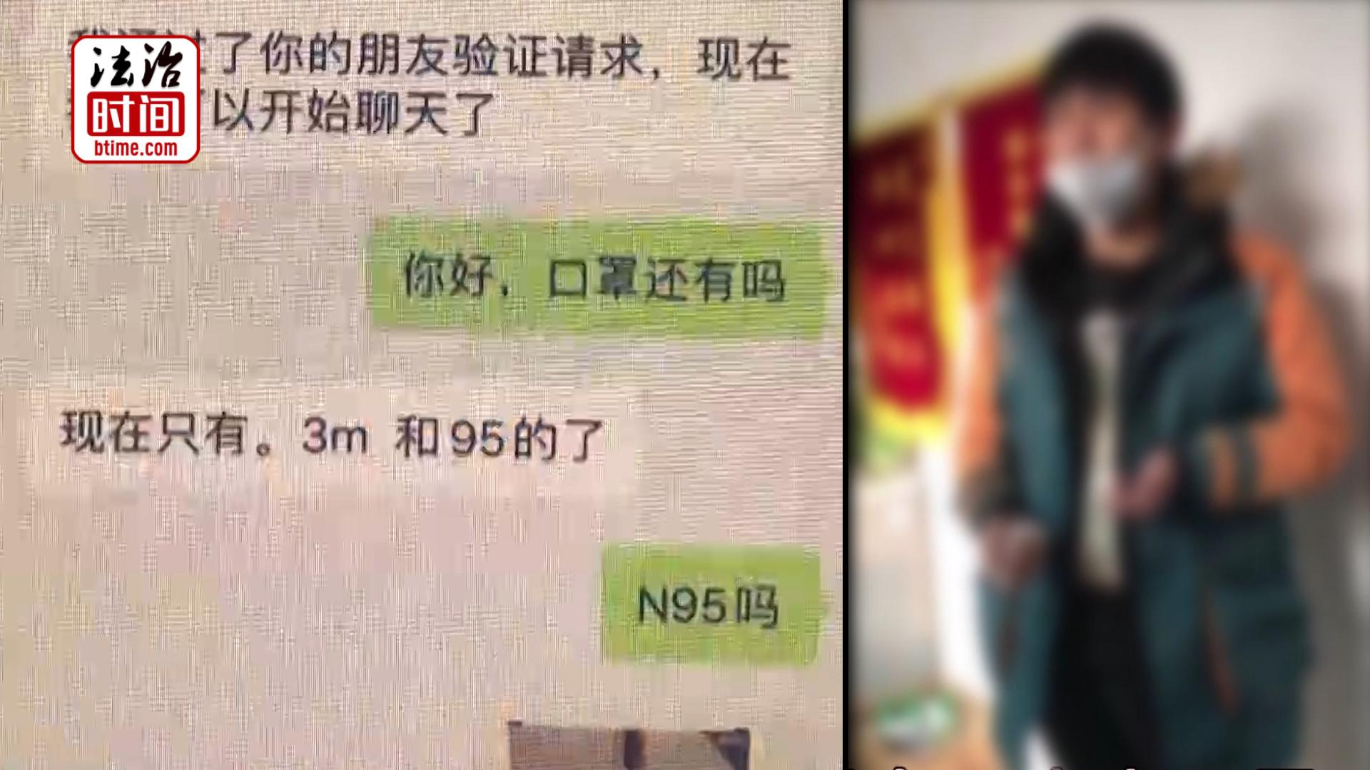 """快递小哥以""""卖口罩""""诈骗万余元 蒲京警方快递点缉犯"""