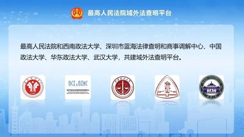 最高人民法院域外法查明统一平台正式启动