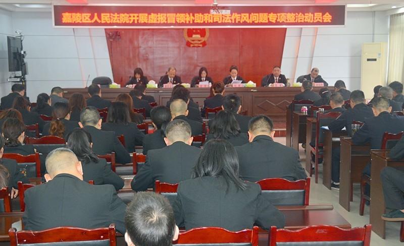 四川嘉陵:法院召开虚报冒领补助和