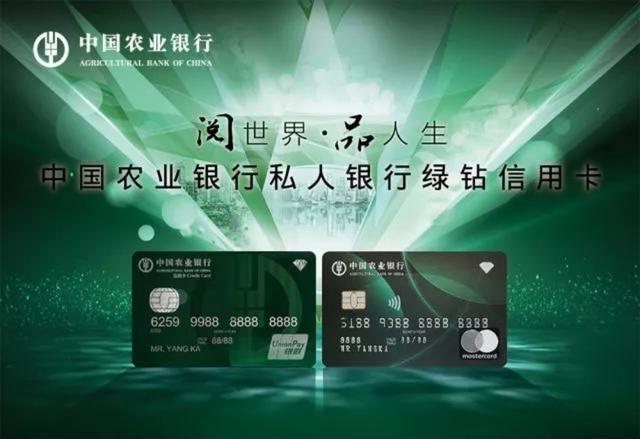 通篇干货,农行信用卡常用申请渠道总结