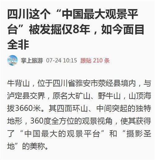 网曝牛背山又现大规模垃圾 官方:老照片 已清理