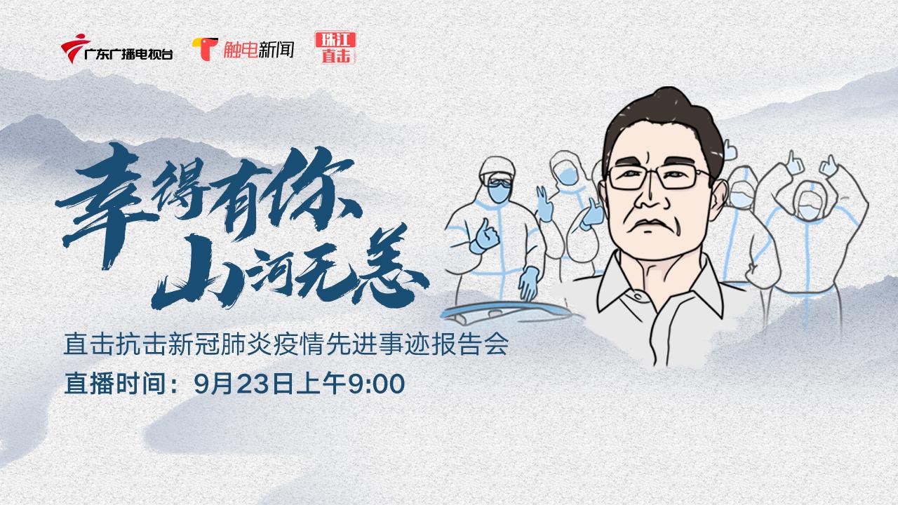 广东省举行全国抗击新冠肺炎疫情先进事迹报告会