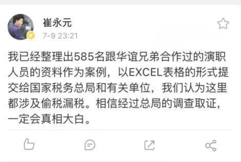 崔永元:我倒下后 望你挺身而出 已提交585人偷税名单_凤凰彩票注