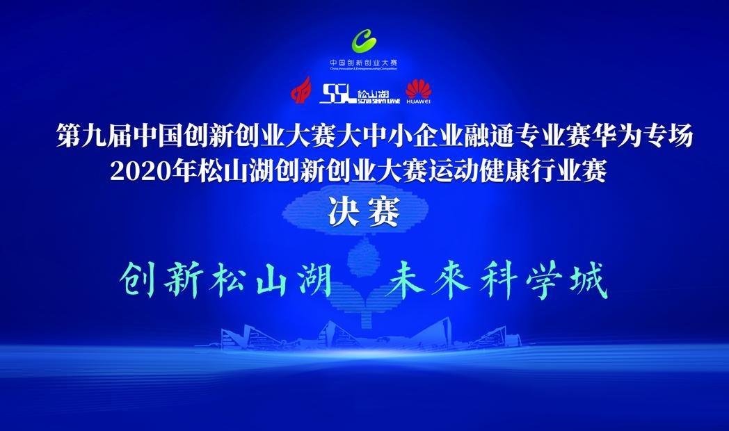 赛鼓擂响!第九届中国创新创业大赛大中小企业融通专业赛华为专场决赛即将开赛