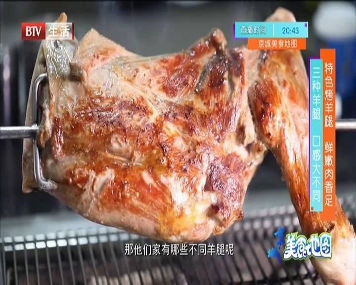 特色烤羊腿  鲜嫩肉香足