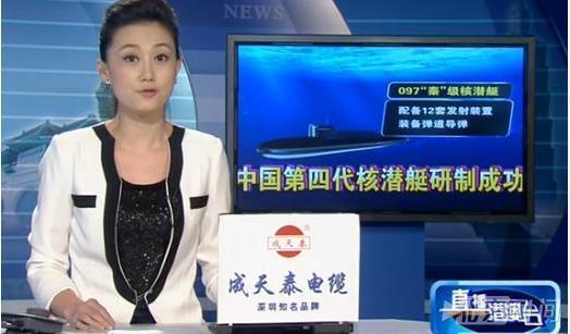 """中国""""喷水磁流体""""潜艇火速前进 欧美:不可思议(图)"""