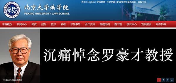 北大原副校长罗豪才逝世 系中国现代行政法学奠基人 公司新闻-张家口国特环保工程有限公司