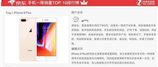 一周京东热销榜Top10:苹果强势夺冠,华为全军覆没