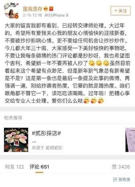 凤囚凰电视剧被指抄袭小说东宫 匪我思存已经