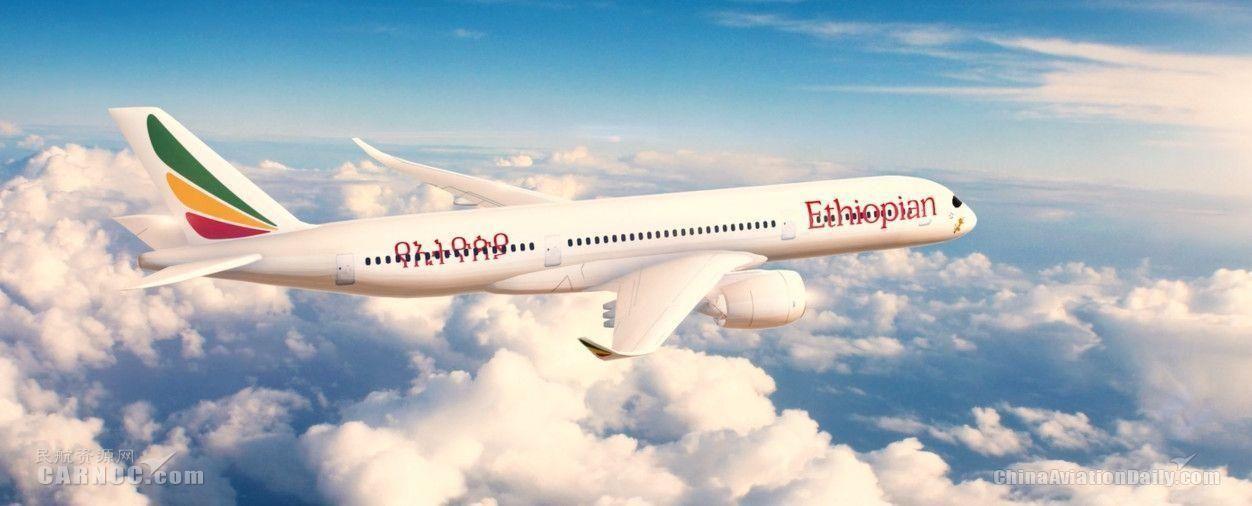 埃塞俄比亚航空布宜诺斯艾利斯航线盛大起航
