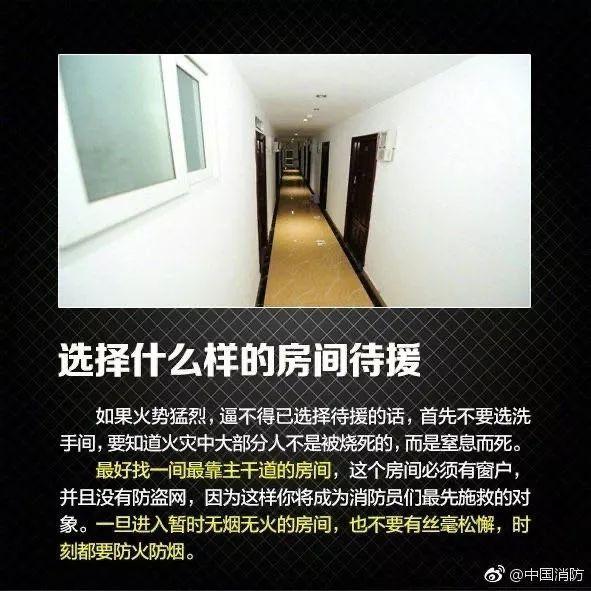 车主:楼上着火跟我有啥关系?生命通道被堵 中国消防急了!