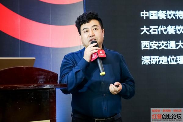 栾小峰:中国消费升级大时代 餐饮深度定位方法
