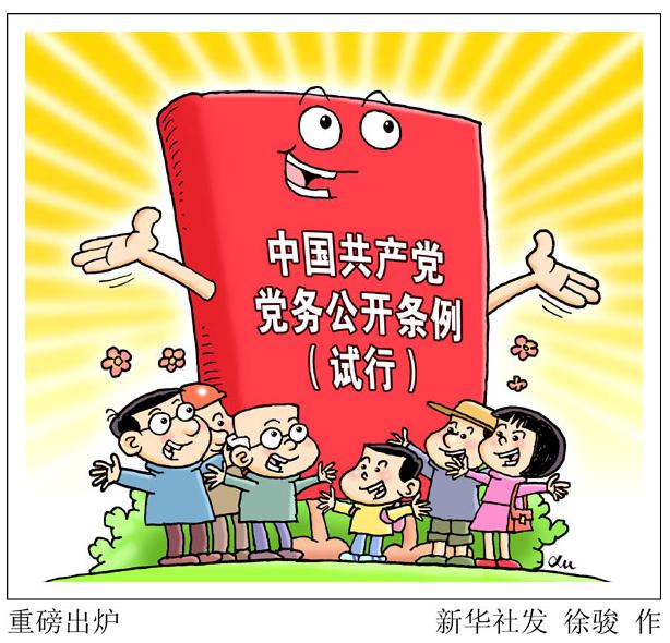 彰显自觉自信、开放透明的政党形象——聚焦中国共产 党党务公开条例|公司新闻-张家口国特环保工程有限公司