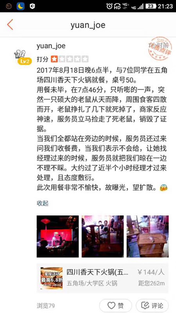 【转】北京时间       上海一火锅店天花板掉老鼠 吓坏食客 - 妙康居士 - 妙康居士~晴樵雪读的博客