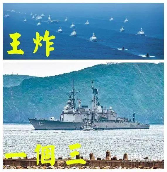 紧跟南海大阅兵,台湾地区领导人蔡英文搞阅舰