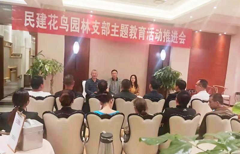 四川南充:民建花鸟园林支部召开主题