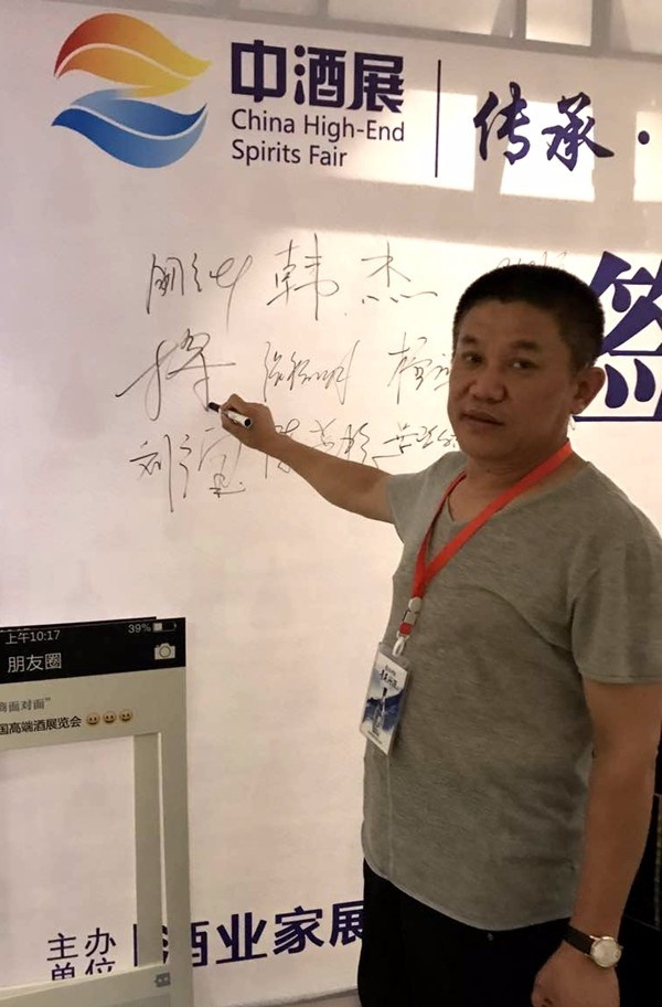 临沂柏氏酒行上榜中国高端酒经销商百强