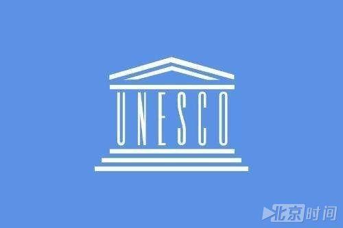美国退出联合国教科文组织 下一步会退出安理
