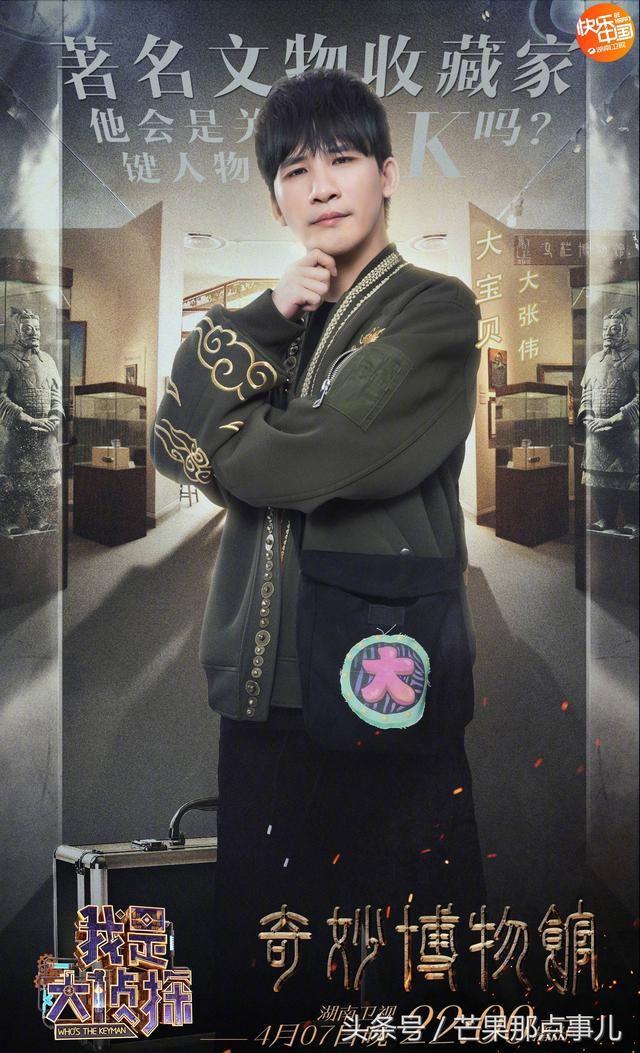 我是大侦探:第三期《奇妙博物馆》海报公布!