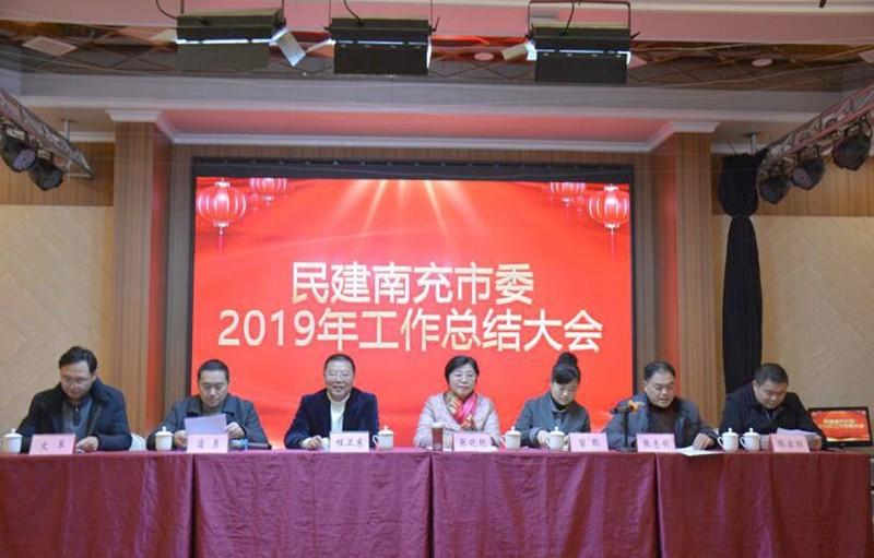 民建南充市委召开2019年度工作总结大会