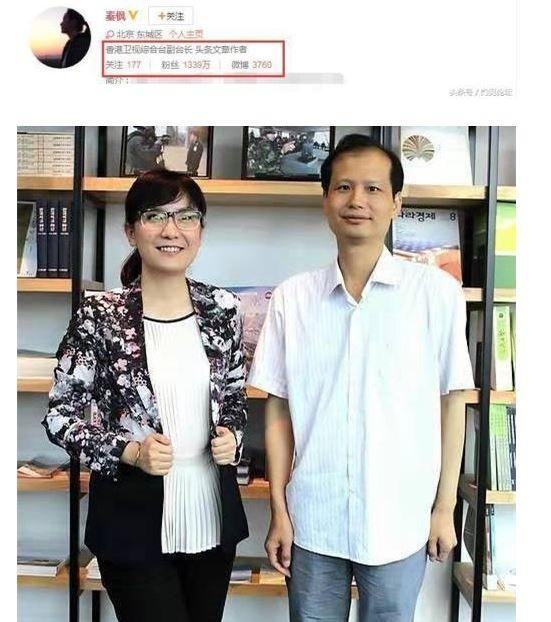微博上骂崔永元合影方舟子有1300万粉丝的秦枫是高干子弟?_凤凰