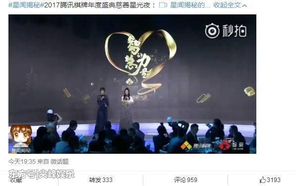 杨幂格子长裙亮眼! 2017腾讯棋牌年度盛典慈善星光, 公益杨幂上线